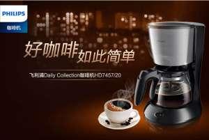 全自动咖啡机哪个好热门新闻