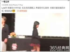 资讯生活李嫣小学毕业了,这个自信的女孩证明了李亚鹏王菲是好父母